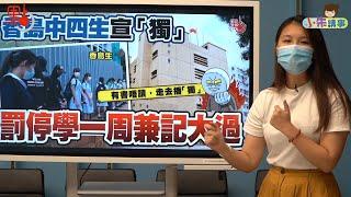 Publication Date: 2020-09-09   Video Title: 香島中四學生播「獨」被罰 被捕過萬仲要搞事?