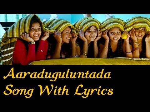 Aaraduguluntaada Song with Lyrics - SVSC Movie - Mahesh Babu, Venkatesh, Samantha, Anjali