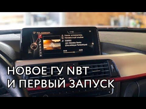 Установка магнитолы NBT на BMW F30 и первый запуск!