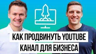 КАК РАСКРУТИТЬ КАНАЛ НА YOUTUBE и Набрать Подписчиков // Youtube для бизнеса