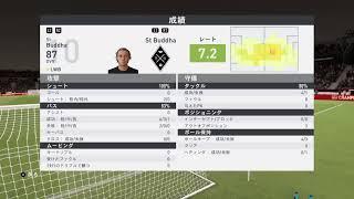 fifa20 リーグ戦  第2節
