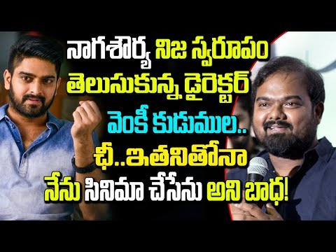 Star Director Reveals Naga Shourya Rude Behaviour | Chalo | Telugu Boxoffice