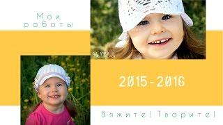 Вязание крючком. Шляпки, шапочки, панамки, мои работы за 2015-2016