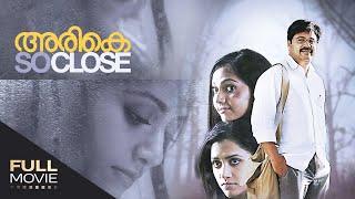 Arike Romantic Comedy Malayalam Full Movie