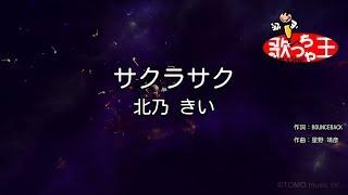 【カラオケ】サクラサク/北乃 きい 北乃きい 動画 28