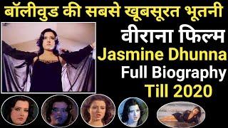 Veerana movie actress Jasmine dhunna full Biography | वीराना फिल्म की हीरोइन Jasmine की पूरी जानकारी