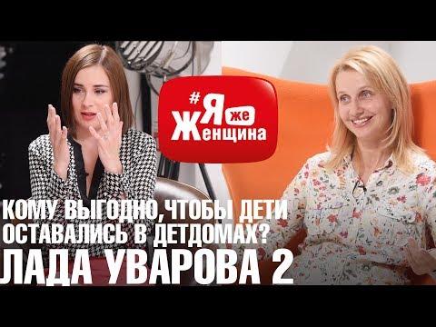Трудности приемного родительства, возврат детей, потеря ребенка/Лада Уварова в #ЯжеЖенщина, часть2