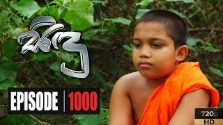 Sidu | Episode 1000 10th June 2020 Thumbnail