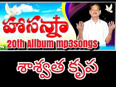 Hosanna Ministries MP3 songs