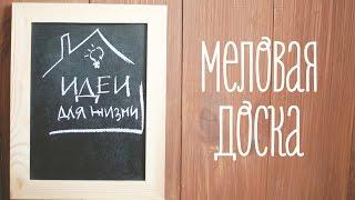 Меловая доска своими руками [Идеи для жизни](, 2014-09-02T07:07:00.000Z)