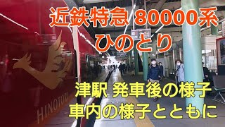 【4日後に乗る新型特急】近鉄80000系 ひのとり 名古屋行きに乗ってみた 津駅出発から車内の様子を見る