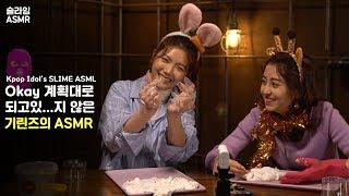 [Kpop Idol's SLIME(슬라임) ASMR] 프로듀스48 이가은, 허윤진(기린즈)   PRODUCE48 Lee Kaeun, Huh Yun-Jin(Kirins)