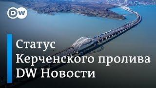 Зачем на самом деле Киеву особый статус для Керченского пролива – DW Новости (28.05.2019)