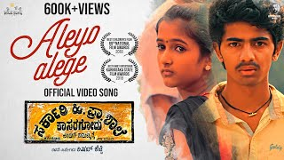 Sarkari Hi. Pra. Shaale, Kasaragodu - Aleyo Alege (Video Song)   Rishab Shetty   Vasuki Vaibhav