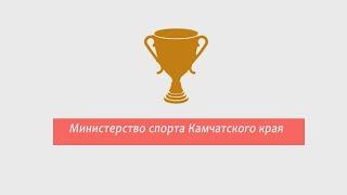 Министерство спорта Камчатского края