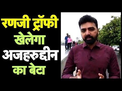 Jr. Azharuddin, Jr. Lalchand Rajput To Play Ranji Trophy 2018-19 | Sports Tak