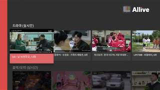 Allive TV for Android TV