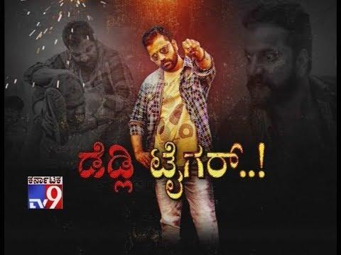 `Deadly Tiger`: Ravi Srivastava, Shivamani, Sathish Ninasam Reviews 'Tiger Galli' Movie