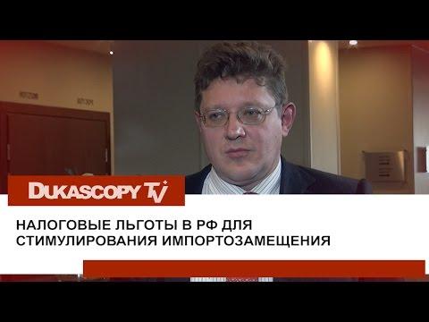 Налоговые льготы в РФ