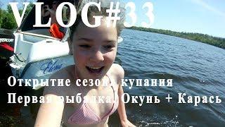 ВЛОГ#33. ЗСЖ. Перше купання. Перша рибалка. Карась+окунь