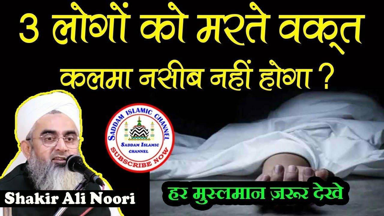 Teen Logon Ko Marte Waqt Kalma Naseeb Nahi Hoga Maulana Shakir Ali Noori