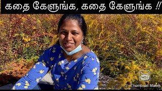 HOW DID I MEET MY HUSBAND?TAKING YOU ALL BACK TO THE LATE 90's/கதை கேளுங்க/Tamil Vlog/CRAZY STORY-1