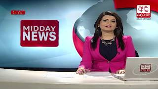 Ada Derana Lunch Time News Bulletin 12.30 pm - 2018.05.23
