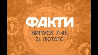 Факты ICTV - Выпуск 7:45 (21.02.2019)