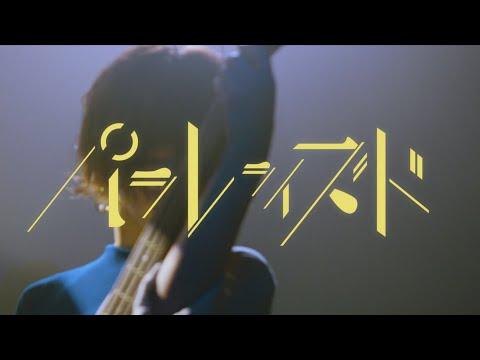 凸凹凸凹 (ルリロリ) / 「パラレライズド」 Music Video 2020.4.26 公開! ----- 「パラレライズド」 交わらない 表と裏のボーダーライン 押し付け合う...