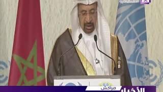 كلمة معالي وزير الطاقة والصناعة والثروة المعدنية م. خالد الفالح خلال مؤتمر المناخ في مراكش