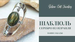 Шаблюль //// Израильское серебро