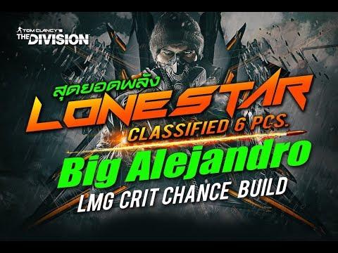 The Division 1.8 - LoneStar Classified Big Alejandro Build