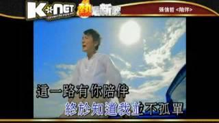 陪伴 - 張信哲 ( K-Net 熱唱新歌 )