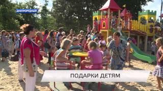 В Днепрорудном ко Дню металлурга и горняка подарили детскую площадку.