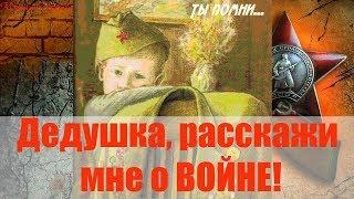 В.А.  Сухомлинский. Детям про войну.