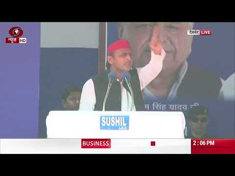 Akhilesh Yadav addresses public rally in Deoband
