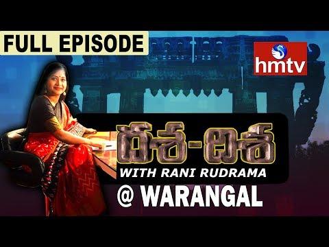 hmtv Dasha Disha Debate on Warangal Development   Rani Rudramma   Full Episode   hmtv