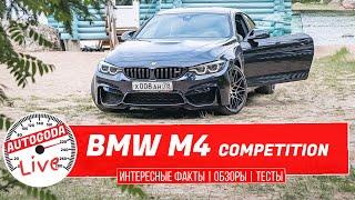 BMW M4 Competition 2020 – Обзор AutoGoda Live.  Пожиратель резины в карбоновых доспехах...