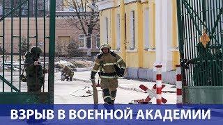 Смотреть видео Взрыв в военной академии Можайского в Петербурге онлайн