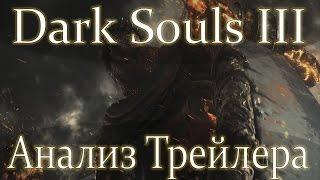 Dark Souls III - Анализ Трейлера