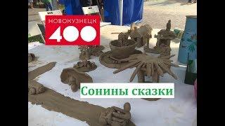 Новокузнецк 400 и Детская Школа Студия Сонины Сказки  Игры в ГЛИНУ, белая глина , полимерная!
