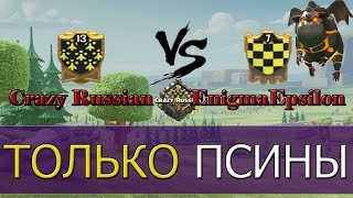 Crazy Russian VS EnigmaEpsilon [Clash of Clans]