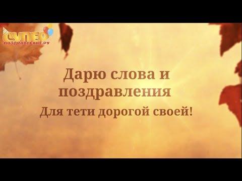 Дорогая Тетя, С Днем Рождения! Super-pozdravlenie.ru