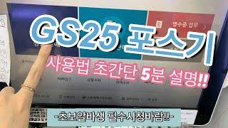 GS25 포스기 사용법 초간단 5분 설명‼️/ GS25…