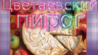 Цветаевский пирог. Цветаевский яблочный пирог. Готовим выпечку