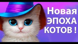 Новая эпоха котов ! ( Battle Cats )