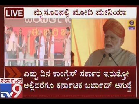 `Modi Mania`: PM Modi Speech At Parivarthana Rally In Mysuru