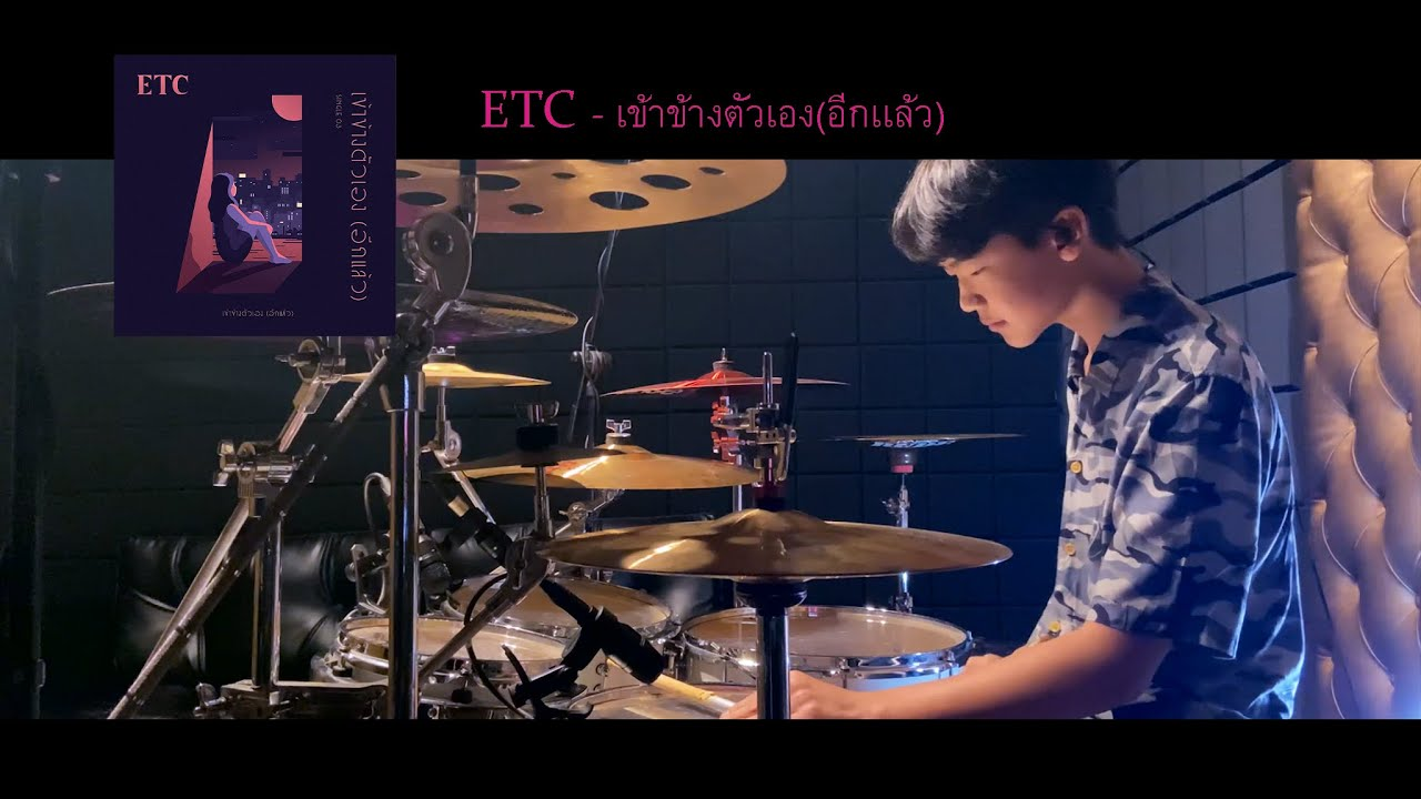 ETC - เข้าข้างตัวเองอีกเเล้ว | Drum Cover | Gene OVD 13 Years old