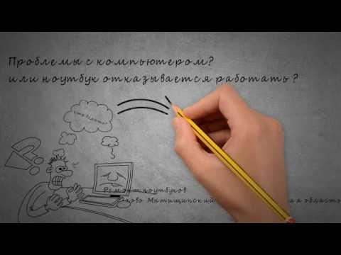 Ремонт ноутбуков Пирогово  Мытищинский район  Московская область