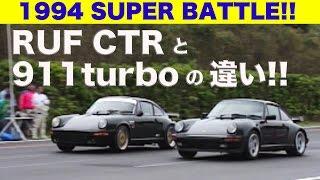 RUF CTRと911ターボの決定的な違い!! SUPER BATTLE【Best MOTORing】1994